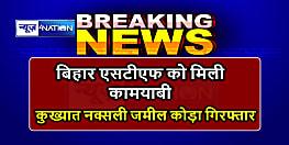 बिहार एसटीएफ को मिली बड़ी कामयाबी, कुख्यात नक्सली जमील कोड़ा को किया गिरफ्तार