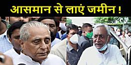 राजद ने कार्यालय विस्तार के लिए सरकार से मांगी जमीन, भड़के सीएम नीतीश, कहा- आसमान से लाएं जमीन