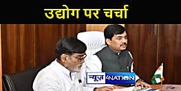 बिहार के उद्योग मंत्री के साथ बीजेपी सांसद रामकृपाल यादव की हुई बैठक, बिहटा में उद्योगों के विकास पर हुई चर्चा