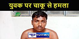 पटना में मामूली विवाद में पड़ोसी ने युवक पर किया चाकू से हमला, आरोपी की तलाश में जुटी पुलिस