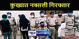 BIHAR NEWS : पुलिस ने 18 सालों से फरार कुख्यात नक्सली को किया गिरफ्तार, बम विस्फोट कर पुलिसकर्मियों को उड़ाने का आरोप