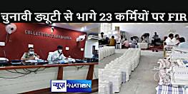 पंचायत मतगणना कार्य से अनुपस्थित रहने वाले 23 कर्मियों के विरुद्ध होगी प्राथमिकी दर्ज, वेतन पर भी लगी रोक