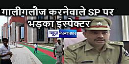 अपने एसपी के खिलाफ हुआ बिहार पुलिस का यह इंस्पेक्टर, कहा – शर्मनाक है आपका व्यवहार, एसोसिएशन ने भी किया पुलिसकर्मी का समर्थन