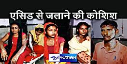 BREAKING NEWS : चुनाव में हार नहीं हुआ बर्दाश्त, चाचा के परिवार पर किया एसिड से हमला, महिलाएं सहित सात गंभीर रूप से घायल