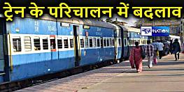 यात्रीगण कृपया ध्यान दें! मालगाड़ी के दुर्घटनाग्रस्त होने से इन ट्रेनों के परिचालन में बदलाव, जानें...