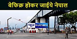 18 महीने बाद खुल गया भारत नेपाल बॉर्डर, सोमवार से शुरू होगी आम लोगों की आवाजाही