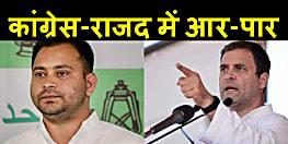 राजद से दो-दो हाथ करने को तैयार है कांग्रेस ! तेजस्वी को 'सबक' सीखाने के लिए दोनों सीटों पर उम्मीदवार उतारने की तैयारी, कल होगा कैंडिडेट का ऐलान