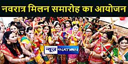 पटना में 'मैत्रेयी-पहचान मिथिला की' ने किया नवरात्र मिलन समारोह का आयोजन, सौ से अधिक महिलाओं ने लिया हिस्सा