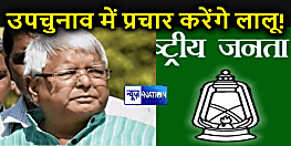 बिहार विधानसभा उपचुनाव: बिहार आएंगे लालू यादव, राजद के लिए कर सकते हैं चुनाव प्रचार