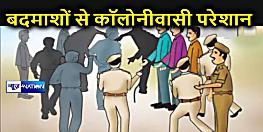 पटना में कॉलोनीवासी बदमाशों से है परेशान, तीन थाने की पुलिस लगाम लगाने में नाकामयाब