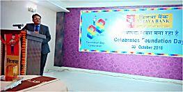 विजया बैंक का 88वां स्थापना दिवस समारोह:  क्षेत्रीय प्रबंधक राजेश शर्मा बोले-  बैंक ने कृषि ऋण एवं प्राथमिकता वाले क्षेत्रों में किया है सराहनीय प्रदर्शन