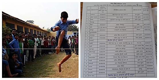 पटना जिला स्कूल स्पोर्ट्स मीट 2018 'तरंग' का कार्यक्रम घोषित