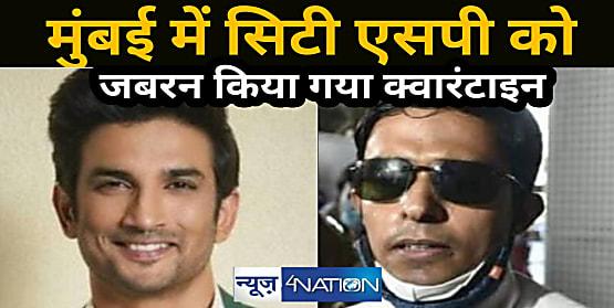 मुंबई मेंं पटना सिटी एसपी विनय तिवारी को जबरन किया गया क्वारंटाइन, सुशांत सिंह केस की जांच करने पहुंचे थे