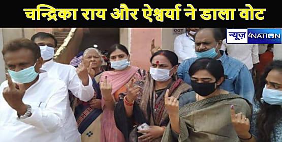 जदयू प्रत्याशी और लालू यादव के समधी चंद्रिका राय ने बेटी ऐश्वर्या के साथ जाकर डाला वोट, ड्यूटी पर तैनात BSF के सब इंस्पेक्टर की मौत