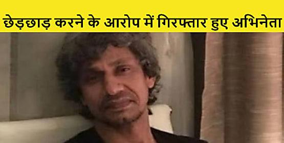 शेरनी फिल्म की शूटिंग के लिए गए अभिनेता विजय राज पर क्रु की महिला ने लगाया छेड़छाड़ का आरोप... हुए गिरफ्तार