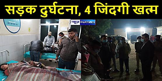 अरवल में सड़क हादसा, नहर में पलटी कार, विवाह समारोह में जा रही 3 डांसर समेत 4 की मौत