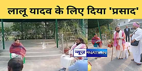 राबड़ी आवास पहुंचे 'स्वामी जी', लालू यादव के लिए दिया 'प्रसाद',कहा-तेजस्वी एक दिन देश का PM बनेगा