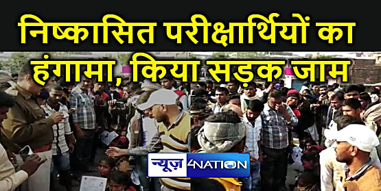 इंटर परीक्षा से निष्कासित  परीक्षार्थियों ने किया हंगामा जहानाबाद घोसी पथ को किया जाम