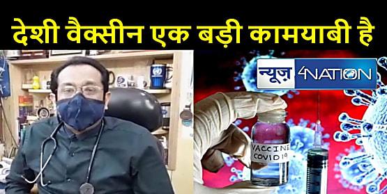 देशी वैक्सीन कोविसील्ड और कोवैक्सिन भारतीय वैज्ञानिकों की एक बड़ी कामयाबी है