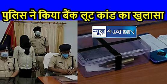 Bihar Crime News:  पुलिस ने 48 घंटे के भीतर किया बैंक लूटकांड का खुलासा, देशी कट्टा और लूट के दो मोबाइल सहित एक शातिर अपराधी को किया गिरफ्तार