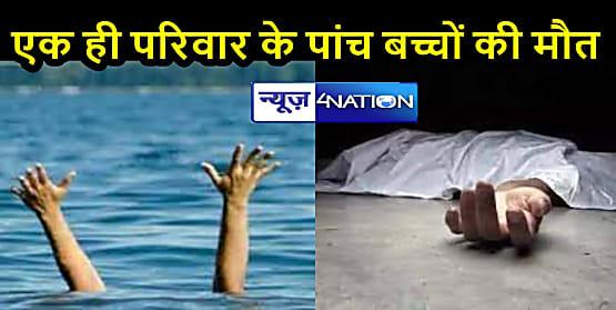 UP NEWS: तालाब में नहाने गए एक ही परिवार के 5 बच्चों की मौत, परिजन बदहवास, सीएम योगी ने जताया शोक