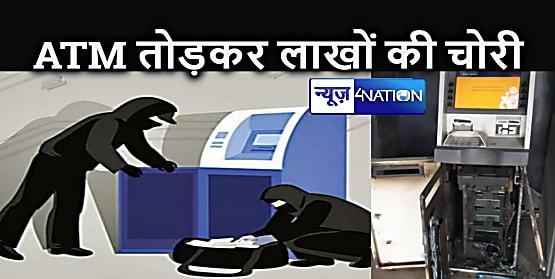 पुलिस गश्ती की खुली पोल, एटीएम मशीन काट कर लाखों ₹ लेकर भागे चोर, मचा हड़कंप