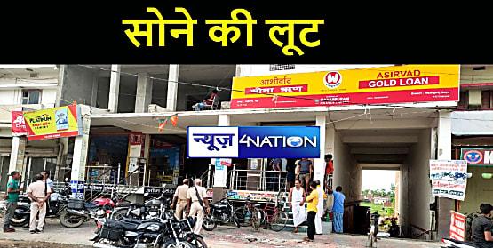 BIHAR NEWS : फाइनेंस कंपनी से बदमाशों ने लूटे दो किलो सोना और लाखों रुपये नगद, जांच में जुटी पुलिस
