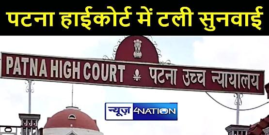 पटना हाईकोर्ट में सुशांत सिंह राजपूत मामले की जांच सही ढंग से जांच करने की सुनवाई 4 सितम्बर तक टली, पढ़िए पूरी खबर