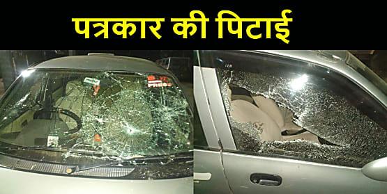 पटना में बदमाशों ने पत्रकार के साथ की मारपीट, कार से शीशे तोड़े