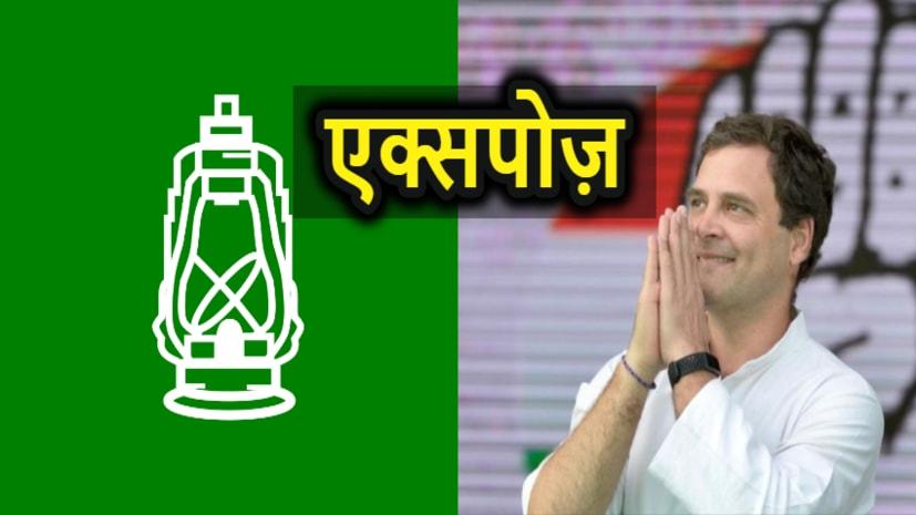 जन आकांक्षा रैली से कांग्रेस खुद ही हो गई एक्सपोज़, बिहार में आरजेडी के भरोसे ही होगी हाथ की राजनीति