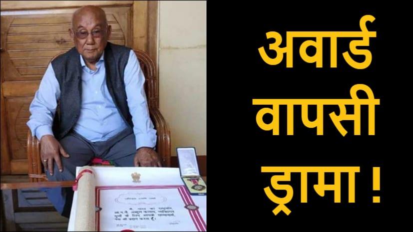 फिल्म निर्माता ने चुनाव से पहले लौटाया पद्मश्री सम्मान,नागरिकता संशोधन बिल से खफा हैं अरिबम श्याम शर्मा