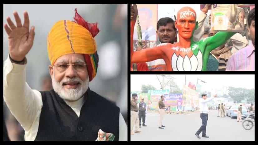 12 बजे गांधी मैदान पहुंचेंगे पीएम नरेन्द्र मोदी, सुरक्षा के पुख्ता इंतजाम, गांधी मैदान पहुंचने लगा लोगों का हुजुम