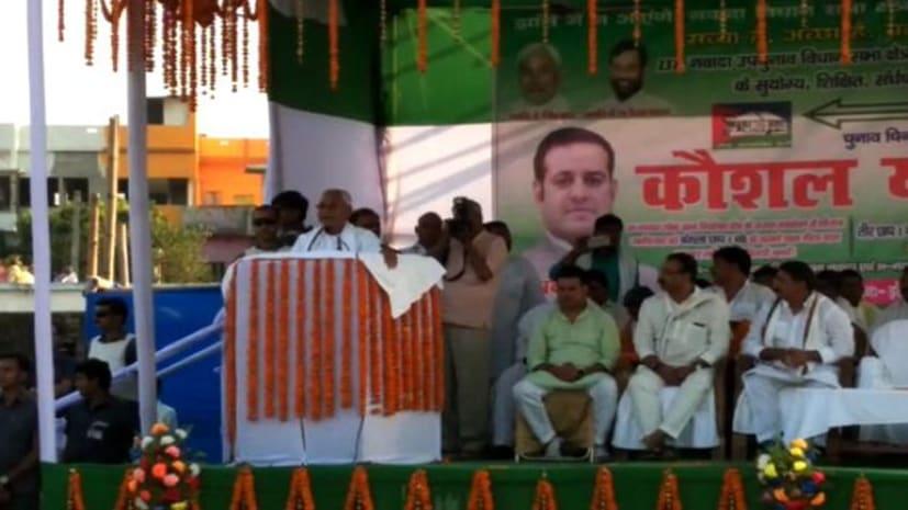 नवादा में बोले सीएम नीतीश कुमार, कहा-बिहार को लालटेन की जरुरत नही, काम करने वाले को दें वोट