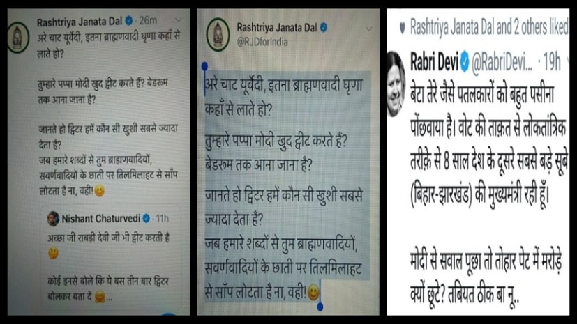 निजी चैनल के पत्रकार को राबड़ी के ट्वीट पर तंज कसना पड़ा महंगा, पूर्व सीएम और राजद समर्थकों ने कुछ इस तरह धोया