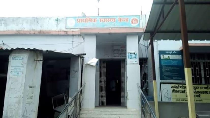 बिहार के स्वास्थ्य व्यवस्था की पोल खोल रहा शिवाजीनगर पीएचसी, आठ के बदले तीन डॉक्टर हैं कार्यरत