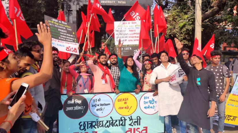 पटना में आइसा ने निकाला छात्रसंघ दावेदारी रैली, एजेंडों को लेकर छात्रों ने की नारेबाजी