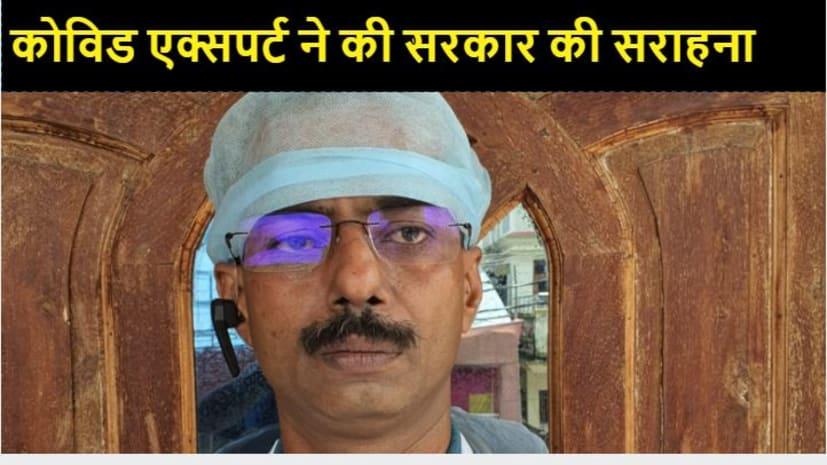 कोविड-19 एक्सपर्ट डॉ. प्रभात रंजन ने बिहार सरकार के साहसिक कदमों को सराहा, कहा- अब कंट्रोल में है कोरोना