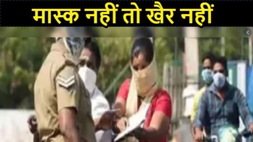 पटना में कल से बिना मास्क के निकले तो खैर नहीं, गाड़ियों को भी जब्त करने का दे दिया गया आदेश