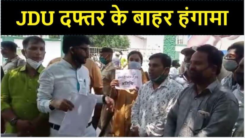 JDU दफ्तर के बाहर हंगामा, अब अतिथि व्याख्ताओं ने खोल दिया सरकार के खिलाफ मोर्चा
