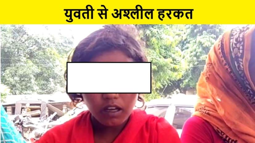 पटना में बदमाशों ने की युवती से अश्लील हरकत, थाने में मामला दर्ज