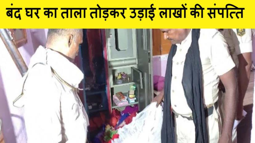 पटना में बेखौफ चोरो का तांडव, व्यवसायी के घर का ताला तोड़ ले उड़े लाखों की संपत्ति
