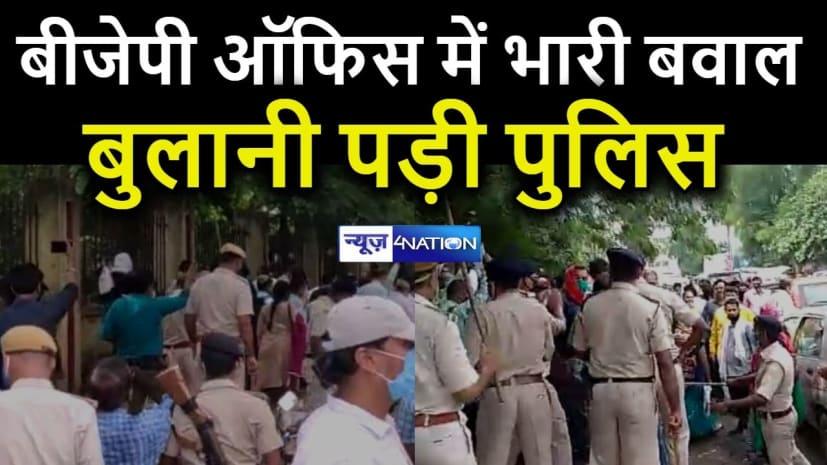 बीजेपी ऑफिस के अंदर अतिथि टीचरों का जोरदार हंगामा, पुलिस ने खदेड़-खदेड़ कर भगाया