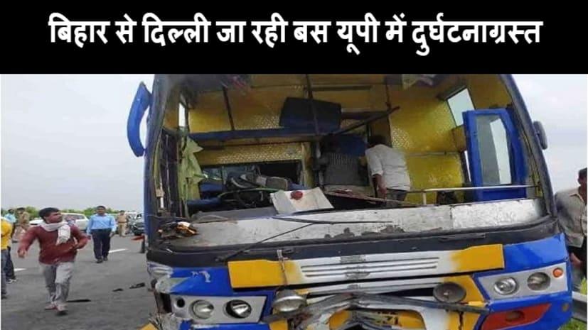 बिहार से मजदूरों को लेकर दिल्ली जा रही बस यूपी में दुर्घटनाग्रस्त, 30 गंभीर रुप से घायल