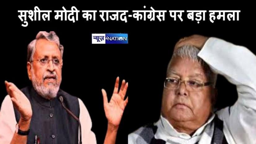 सुशील मोदी का राजद-कांग्रेस पर बड़ा हमला, कहा-चुनाव में एनडीए के सामने अब केवल दो भ्रष्टाचारी और परम्परागत वंशवादी दल होंगे
