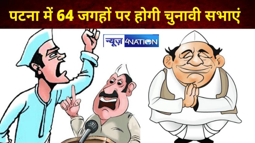 पटना में 64 जगहों पर होंगी चुनावी सभाएं, इन जगहों से तेजस्वी और नीतीश भरे सकते हैं हुंकार