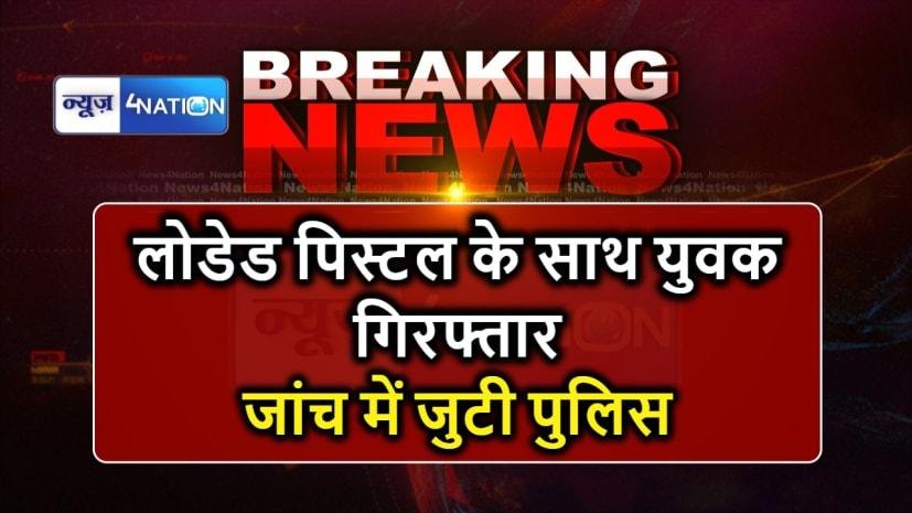 समस्तीपुर में लोडेड पिस्टल के साथ एक युवक गिरफ्तार, जांच में जुटी पुलिस