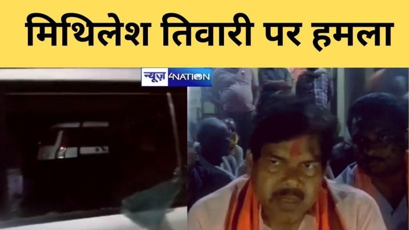 BJP कैंडिडेट पर निर्दलीय प्रत्याशी के समर्थकों ने किया हमला,गाड़ियों में की तोड़फोड़,बीजेपी का चुनाव आयोग से संज्ञान लेने की मांग