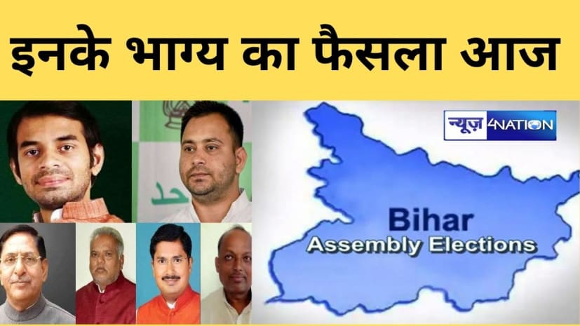 बिहार में 94 सीटों पर आज मतदान, तेजस्वी-तेजप्रताप के साथ-साथ 4 मंत्रियों की किस्मत दांव पर....