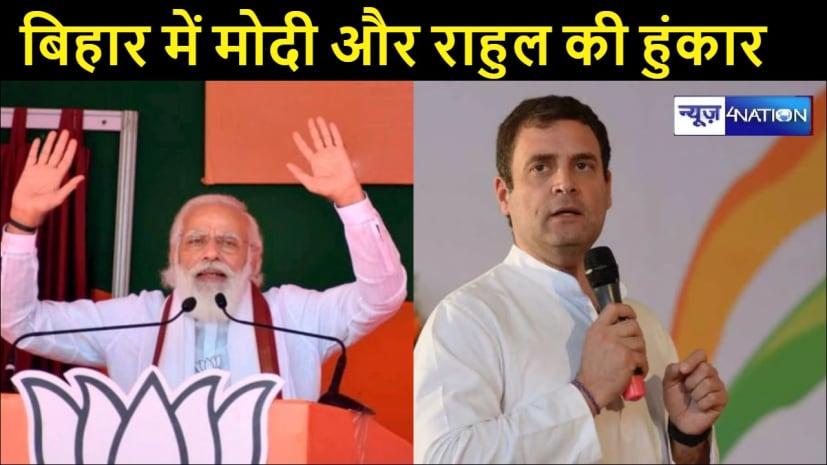 बिहार विधानसभा चुनाव 2020: तीसरे चरण के चुनाव को लेकर पीएम मोदी और राहुल गांधी उतरेंगे चुनावी रण में, रैलियों को करेंगे संबोधित
