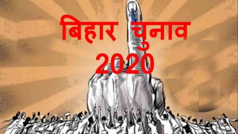 बिहार विधानसभा चुनाव 2020: दूसरे चरण की वोटिंग शुरू, 1463 प्रत्याशी चुनाव मैदान में